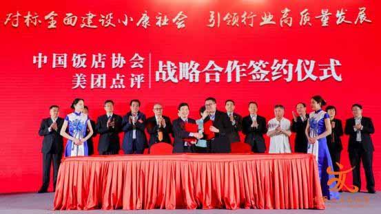 美团点评与中国饭店协会达成战略合作