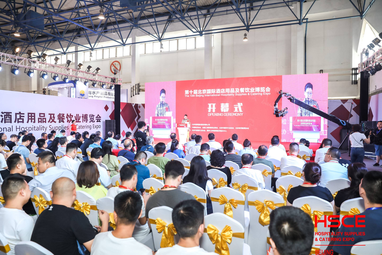 第十届北京国际酒店用品及餐饮业博览会开幕 900余家企业亮相